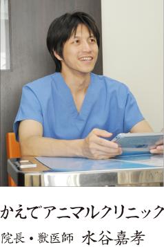 院長・獣医師 水谷嘉孝