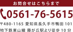 愛知県 長久手市 長久手 動物病院 藤が丘駅利用